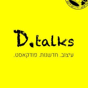 D.Talks
