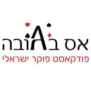 אס בגובה - פודקאסט פוקר ישראלי