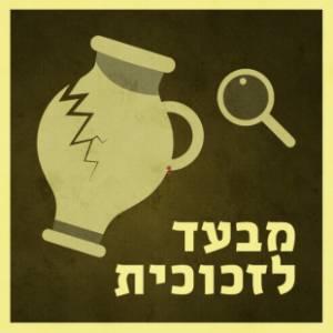 ארץ ישראל מבעד לזכוכית