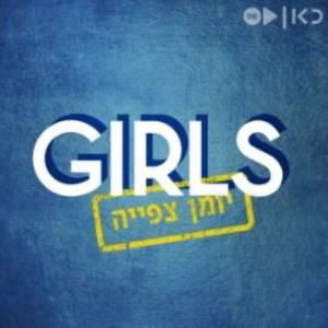 Girls יומן צפיה