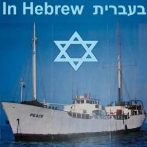 בעברית