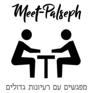Meet-Palsef מיתפלסף