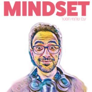 מיינדסט – התפתחות והעצמה אישית