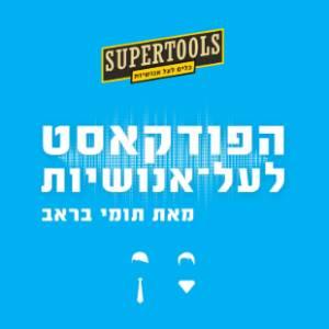 Supertools – פודקאסט לעל־אנושיות