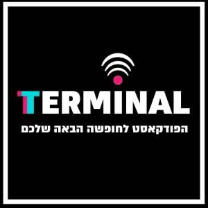 טרמינל