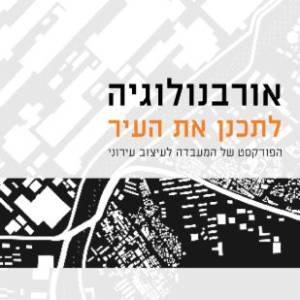 אורבנולוגיה - לתכנן את העיר